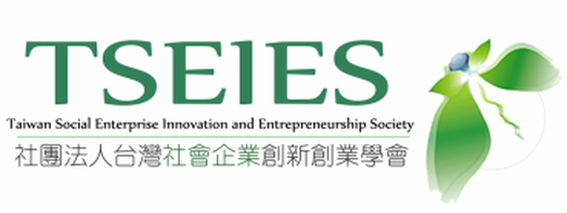 台灣社會企業創新創業學會 Taiwan Social Enterprise Innovation and Entrepreneurship Society(TSEIES)
